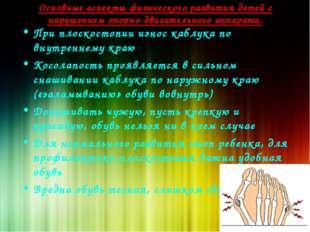 Основные аспекты физического развития детей с нарушением опорно-двигательного
