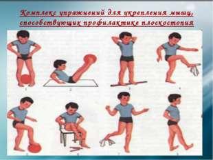 Комплекс упражнений для укрепления мышц, способствующих профилактике плоскост