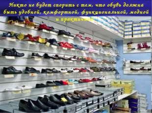 Никто не будет спорить с тем, что обувь должна быть удобной, комфортной, функ