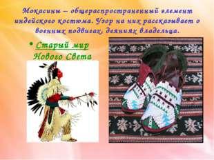 Мокасины – общераспространенный элемент индейского костюма. Узор на них расск