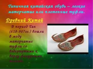 Типичная китайская обувь – легкие матерчатые или плетенные туфли. Древний Кит