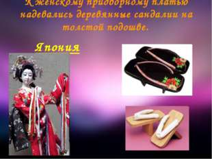 К женскому придворному платью надевались деревянные сандалии на толстой подош