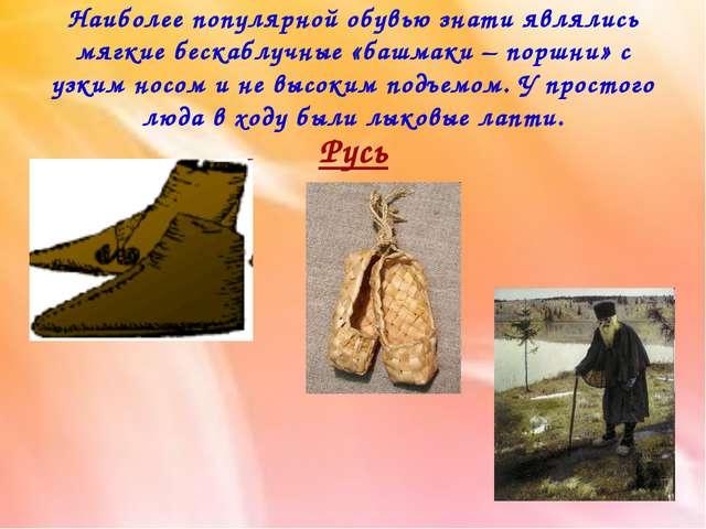 Наиболее популярной обувью знати являлись мягкие бескаблучные «башмаки – порш...