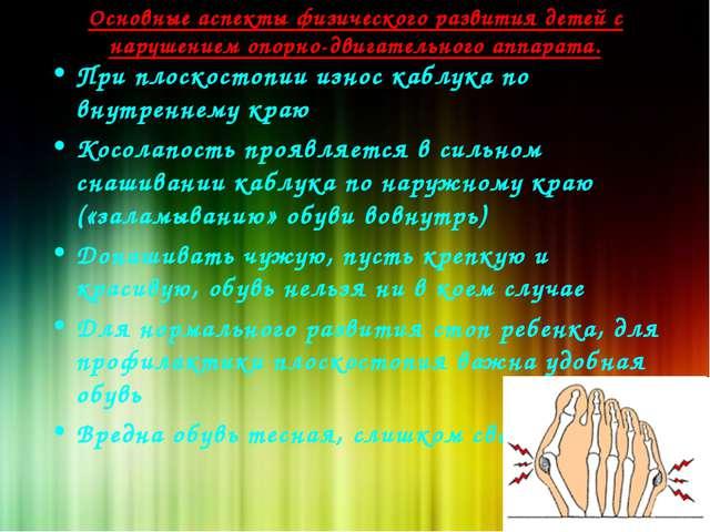 Основные аспекты физического развития детей с нарушением опорно-двигательного...