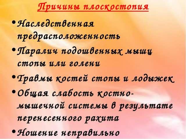 Причины плоскостопия Наследственная предрасположенность Паралич подошвенных м...