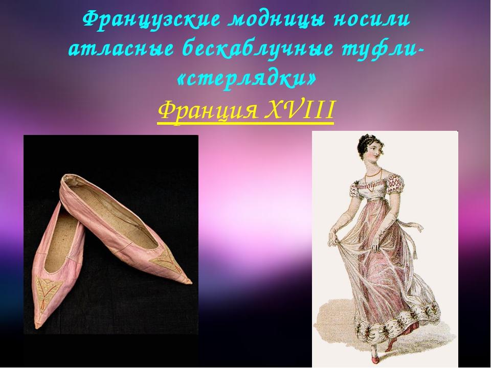 Французские модницы носили атласные бескаблучные туфли- «стерлядки» Франция X...