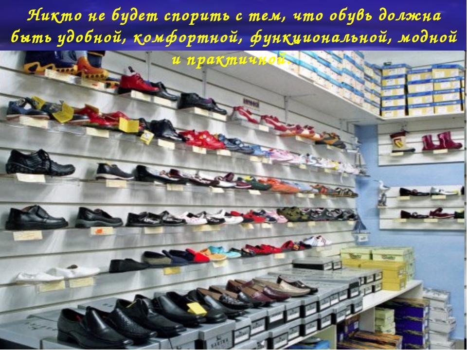 Никто не будет спорить с тем, что обувь должна быть удобной, комфортной, функ...