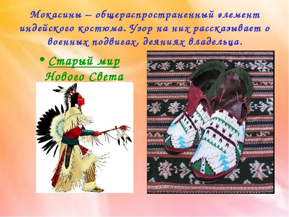 Мокасины – общераспространенный элемент индейского костюма. Узор на них расск...
