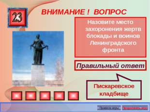 ВНИМАНИЕ ! ВОПРОС Назовите место захоронения жертв блокады и воинов Ленинград