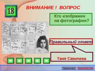 ВНИМАНИЕ ! ВОПРОС Кто изображен на фотографии? Правильный ответ Таня Савичев