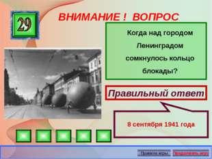ВНИМАНИЕ ! ВОПРОС Когда над городом Ленинградом сомкнулось кольцо блокады? П