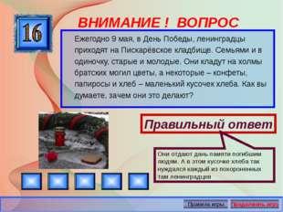 ВНИМАНИЕ ! ВОПРОС Ежегодно 9 мая, в День Победы, ленинградцы приходят на Пис