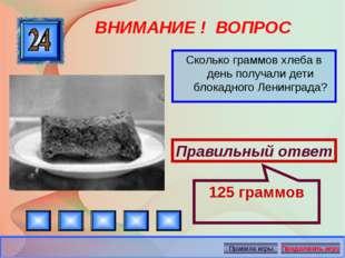 ВНИМАНИЕ ! ВОПРОС Сколько граммов хлеба в день получали дети блокадного Ленин