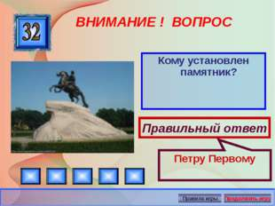 ВНИМАНИЕ ! ВОПРОС Кому установлен памятник? Правильный ответ Петру Первому Ав