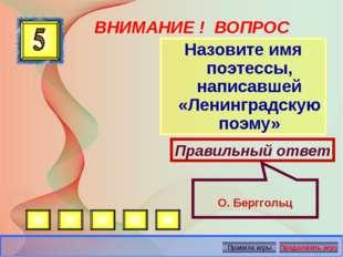 ВНИМАНИЕ ! ВОПРОС Назовите имя поэтессы, написавшей «Ленинградскую поэму» Пра