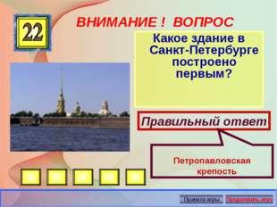 ВНИМАНИЕ ! ВОПРОС Какое здание в Санкт-Петербурге построено первым? Правильны