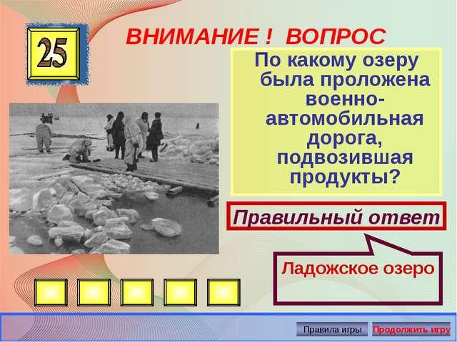 ВНИМАНИЕ ! ВОПРОС По какому озеру была проложена военно-автомобильная дорога,...