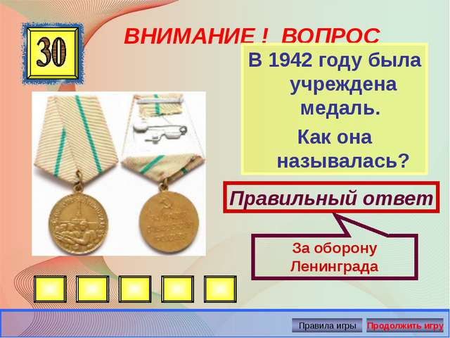 ВНИМАНИЕ ! ВОПРОС В 1942 году была учреждена медаль. Как она называлась? Прав...