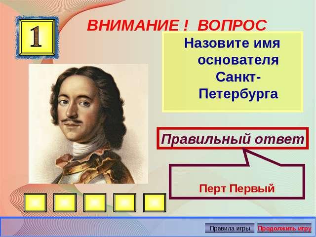 ВНИМАНИЕ ! ВОПРОС Назовите имя основателя Санкт-Петербурга Правильный ответ П...