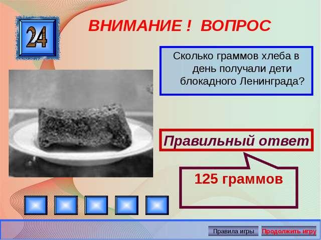 ВНИМАНИЕ ! ВОПРОС Сколько граммов хлеба в день получали дети блокадного Ленин...