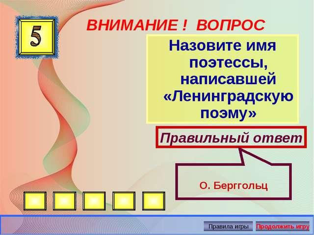 ВНИМАНИЕ ! ВОПРОС Назовите имя поэтессы, написавшей «Ленинградскую поэму» Пра...