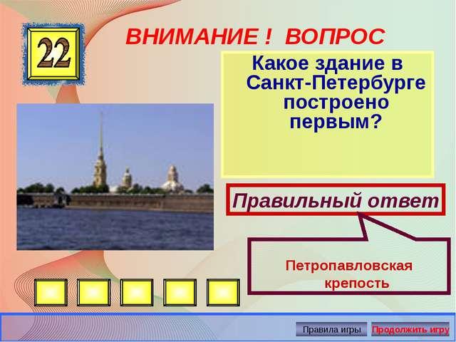 ВНИМАНИЕ ! ВОПРОС Какое здание в Санкт-Петербурге построено первым? Правильны...