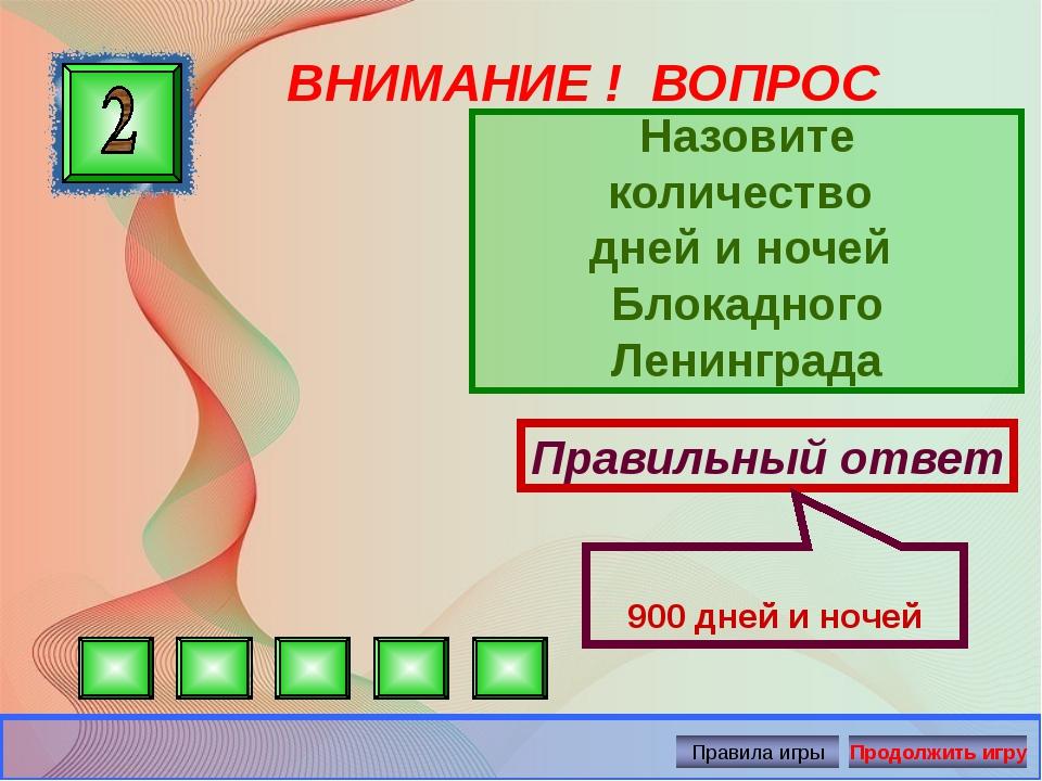 ВНИМАНИЕ ! ВОПРОС Назовите количество дней и ночей Блокадного Ленинграда Прав...