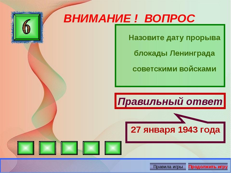 ВНИМАНИЕ ! ВОПРОС Назовите дату прорыва блокады Ленинграда советскими войска...
