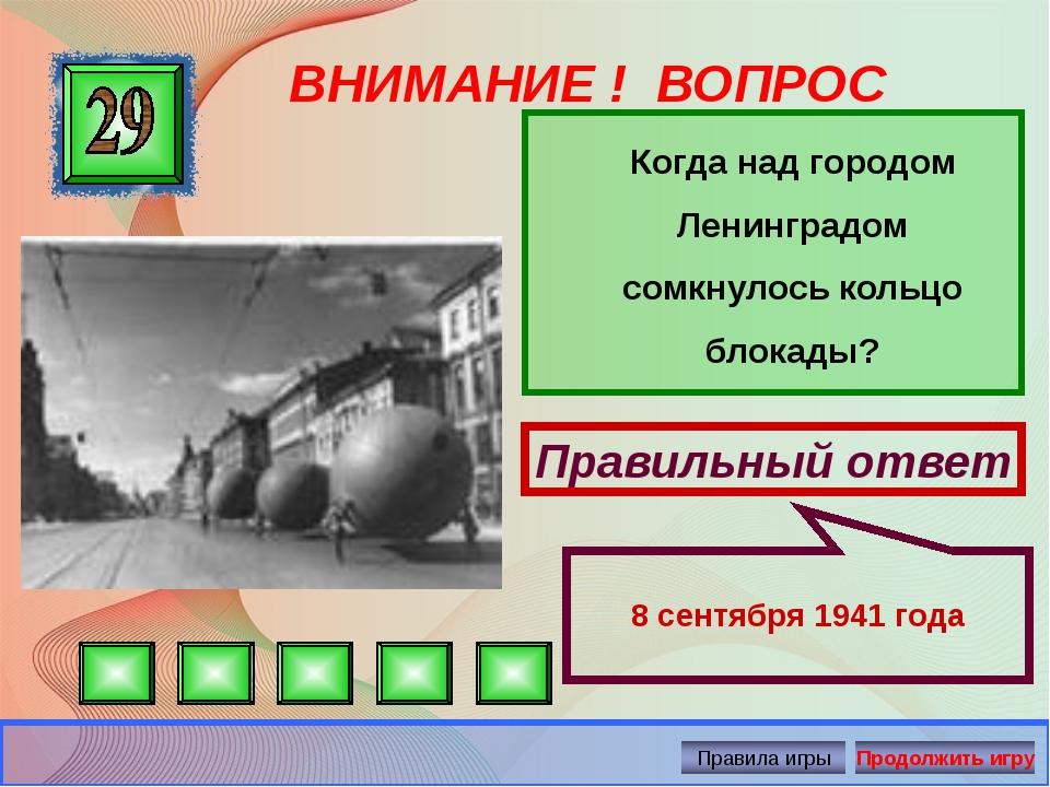 ВНИМАНИЕ ! ВОПРОС Когда над городом Ленинградом сомкнулось кольцо блокады? П...