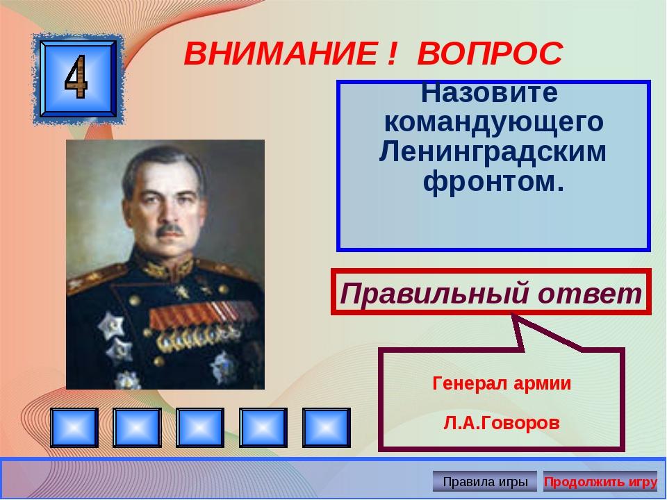 ВНИМАНИЕ ! ВОПРОС Назовите командующего Ленинградским фронтом. Правильный отв...