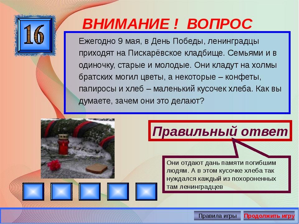ВНИМАНИЕ ! ВОПРОС Ежегодно 9 мая, в День Победы, ленинградцы приходят на Пис...