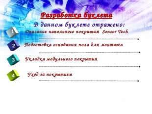 Разработка буклета 4 1 2 3 5 Подготовка основания пола для монтажа Укладка мо