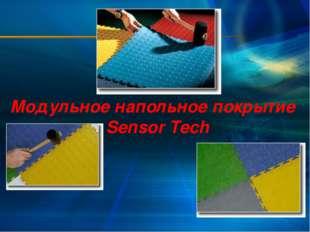 Модульное напольное покрытие Sensor Tech