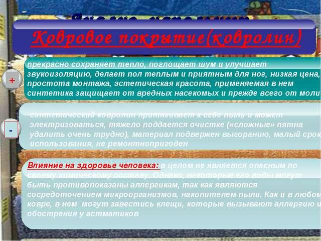 Анализ напольных покрытий: + - Ковровое покрытие(ковролин) прекрасно сохраняе...