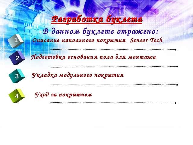 Разработка буклета 4 1 2 3 5 Подготовка основания пола для монтажа Укладка мо...