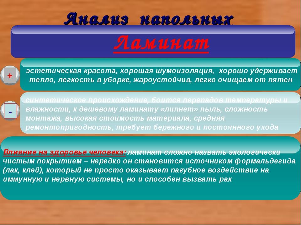 Анализ напольных покрытий: + - Ламинат эстетическая красота, хорошая шумоизол...