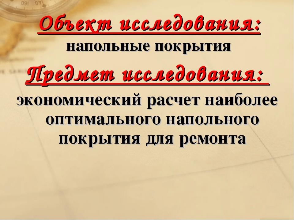 Объект исследования: напольные покрытия Предмет исследования: экономический р...