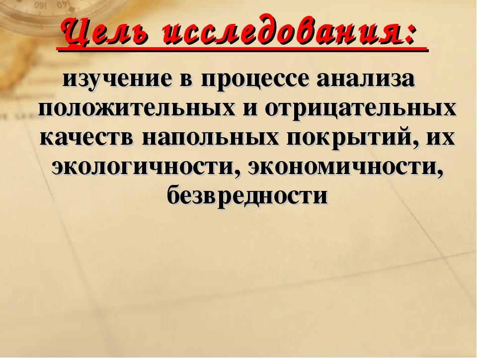 Цель исследования: изучение в процессе анализа положительных и отрицательных...