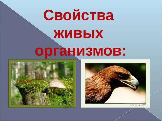 Свойства живых организмов: