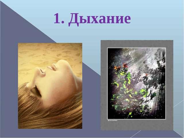1. Дыхание