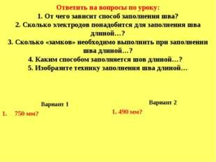 Ответить на вопросы по уроку: 1. От чего зависит способ заполнения шва? 2. Ск
