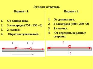 Эталон ответов. Вариант 1. Вариант 2. От длины шва. 3 электрода (750 : 250 =3