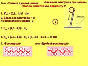 Тема: «Техника дуговой сварки. Движения электрода при сварке» Эталон ответов