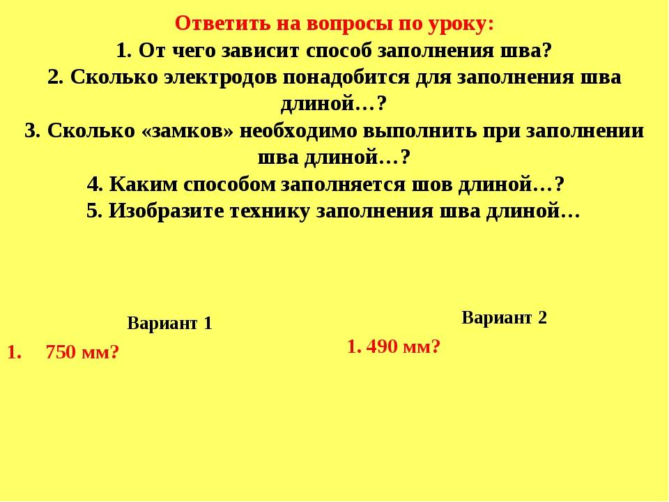 Ответить на вопросы по уроку: 1. От чего зависит способ заполнения шва? 2. Ск...