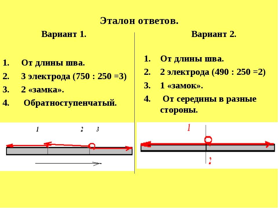 Эталон ответов. Вариант 1. Вариант 2. От длины шва. 3 электрода (750 : 250 =3...