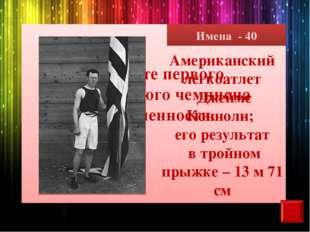 Имена - 40 Назовите первого олимпийского чемпиона современности. Американский