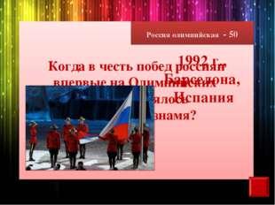 Россия олимпийская - 50 Когда в честь побед россиян впервые на Олимпийских иг