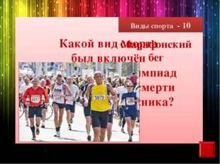 Виды спорта - 10 Какой вид спорта был включён в программу Олимпиад из-за леге