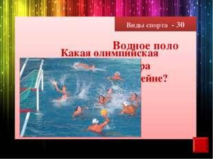 Виды спорта - 30 Какая олимпийская спортивная игра проводится в бассейне? Вод