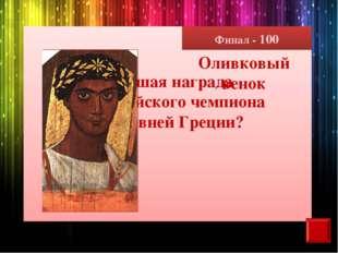 Финал - 100 Высшая награда Олимпийского чемпиона в Древней Греции? Оливковый